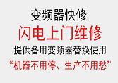 东莞变频器维修有限公司